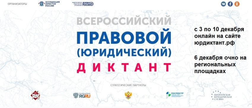 III Всероссийский правовой (юридический) диктант