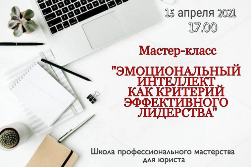 ЭМОЦИОНАЛЬНЫЙ ИНТЕЛЛЕКТ КАК КРИТЕРИЙ ЭФФЕКТИВНОГО ЛИДЕРСТВА