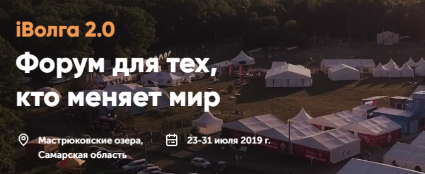 IВолга 2019