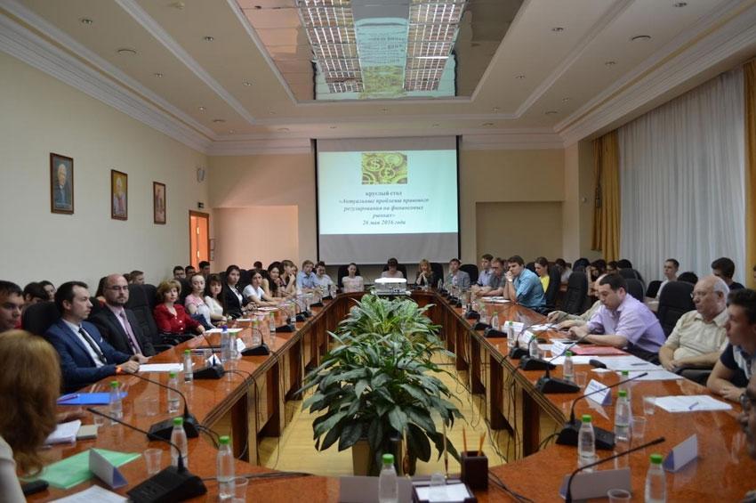 Круглый стол на тему: «Актуальные проблемы правового регулирования на финансовых рынках»